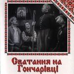 Svatannja na Goncharіvcі