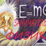 Занимательная физика. 67 серия. Лазер  смотреть ОНЛАЙН