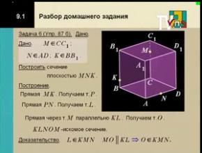 Геометрия 10 класс. Итоговый урок по теме Параллельность прямых и плоскостей