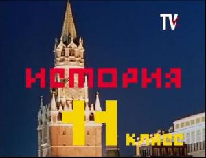 История 11 класс. Новая Россия первый опыт экономических реформ