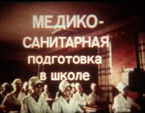 Научфильм. Медико-санитарная подготовка в школе