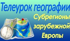 География. 10 класс. Субрегионы Зарубежной Европы