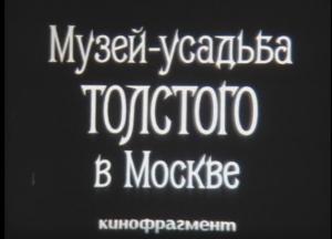 Школфильм. Литература. Музей-усадьба Л. Н. Толстого в Москве
