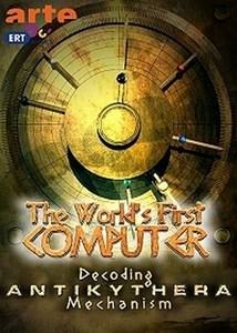 Первый компьютер мира. Разгадка Антикитерского механизма / The World's First Computer: Decoding Antikythera Mechanism