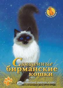 Породы кошек: Священные бирманские кошки  ОНЛАЙН
