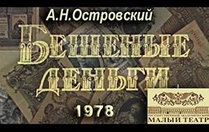 Бешеные деньги. Спектакль по одноименной пьесе А.Н. Островского (1978)