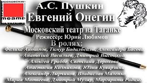 Евгений Онегин. Экранизация романа А.С.Пушкин в постановке театра на Таганке (2000)