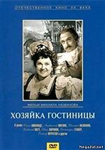 Хозяйка гостиницы. Телеспектакль по комедии Карло Гольдони (1956)