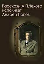 Рассказы А.П.Чехова исполняет Андрей Попов (1980)