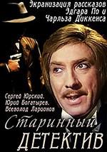 Старинный детектив.По рассказам Эдгара А. По и Чарльза Диккенса (1982)