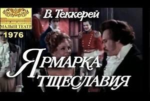 Ярмарка тщеславия. По мотивам одноименного романа В.Теккерея  (1976)