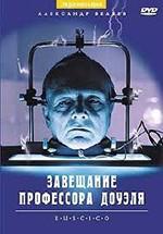 Завещание профессора Доуэля. Экранизация романа А.Беляева (1984)