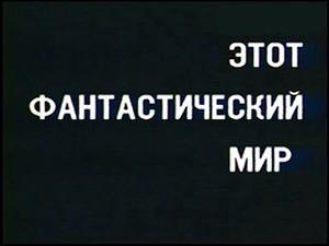 Выбор. Экранизации произведений Рэя Брэдбери и Кира Булычева. Этот фантастические мир (1981)