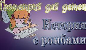 Геометрия для детей. Выпуск 6. История с ромбами (1983) ОНЛАЙН