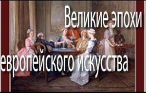Великие эпохи европейского искусства. Древняя Греция. 1 серия смотреть онлайн