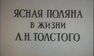 Ясная Поляна в Жизни Льва Толстого. Учебный фильм ОНЛАЙН